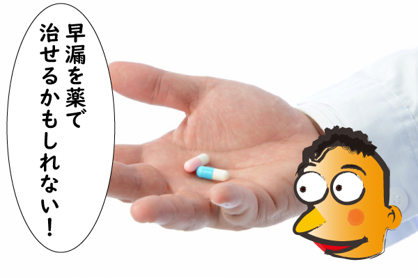 早漏を薬で改善