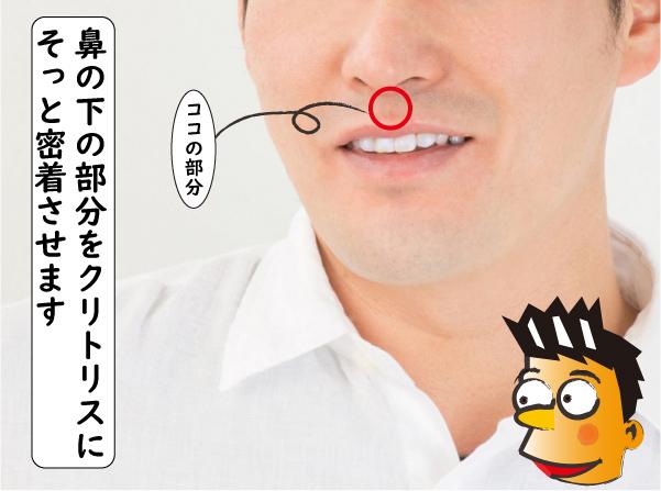 鼻の下の部分