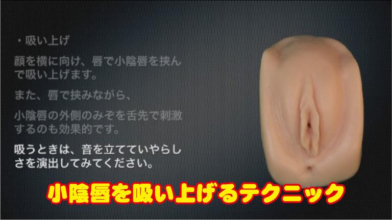 小陰唇を吸い上げるテクニック