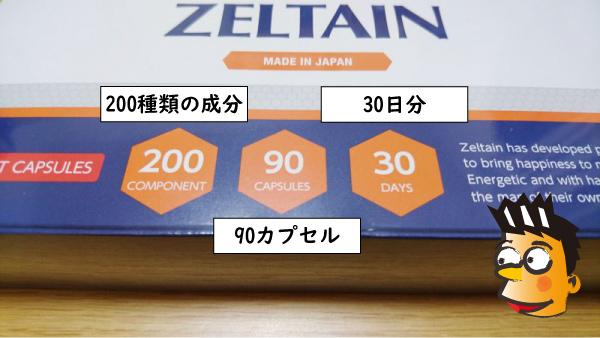 ゼルタインの内容量