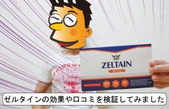 ゼルタイン効果口コミ