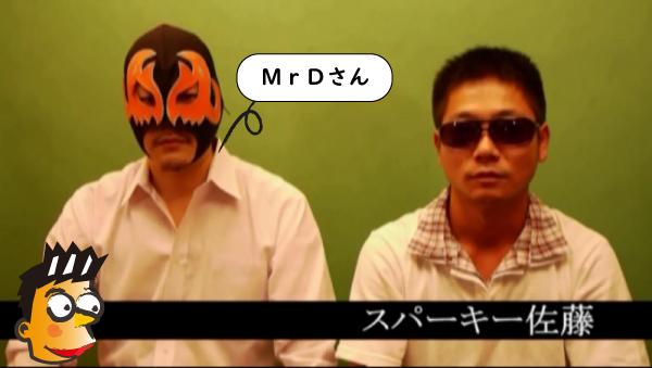 スパーキー佐藤とMrD