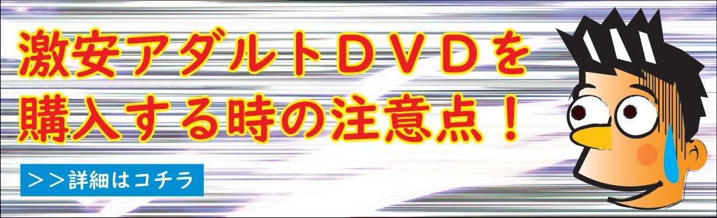 激安アダルトDVDのボタン