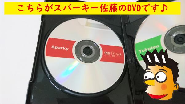 スパーキー佐藤の早漏革命DVD