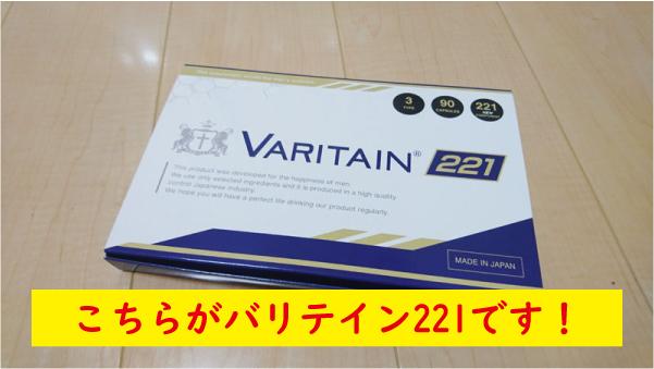 バリテイン221の箱