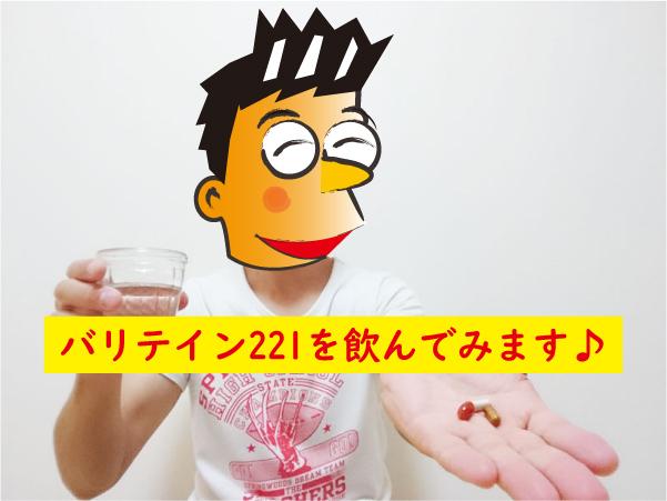 バリテイン221を飲む