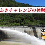 潮ふきチャレンジ体験談