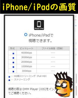 iphoneipadの画質