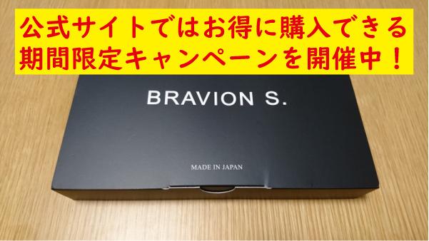 ブラビオンSのお得なキャンペーン
