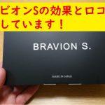 ブラビオンSの効果と口コミ