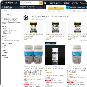 AmazonシトルリンDX