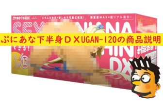 ぷにあな下半身DXUGAN-120