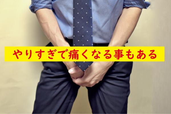 睾丸マッサージはやりすぎで痛くなる