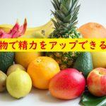 果物で精力を上げられる
