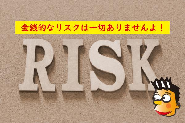 金銭的リスクは一切なし