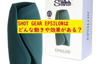 SHOT-GEAR-EPSILONの動きや効果