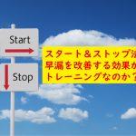 スタート&ストップ法