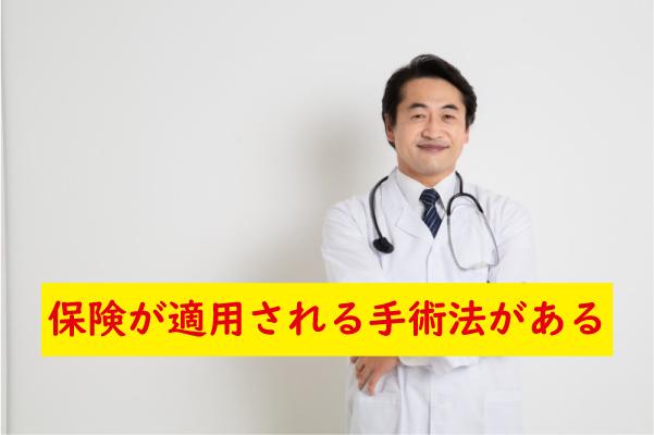 保険が適用される手術法