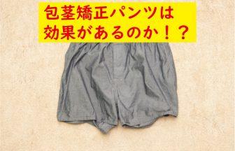 包茎矯正パンツの効果