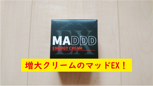 増大クリームマッドEX