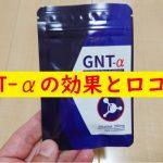 GNTαの効果と口コミ