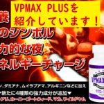 VPMAX効果口コミ