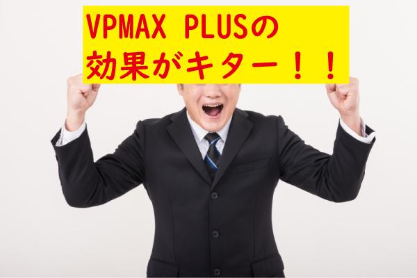 VPMAXPLUSの効果