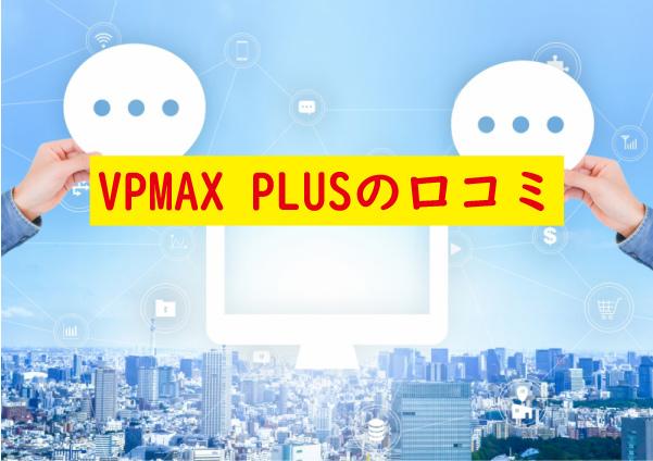 VPMAXPLUSの口コミ