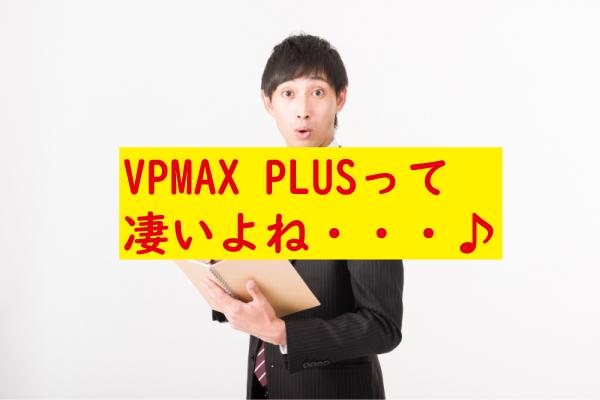 VPMAXPLUS凄い
