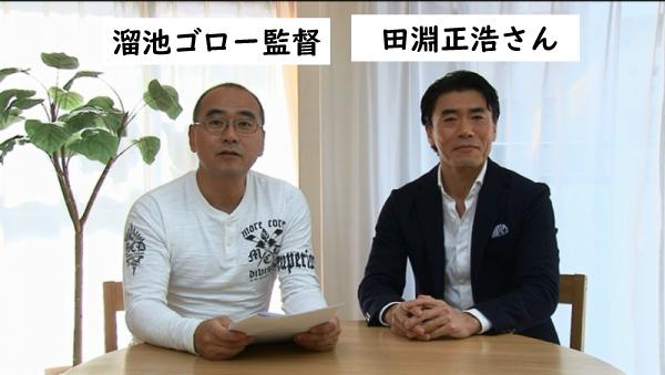 田淵正浩さんと溜池ゴロー監督