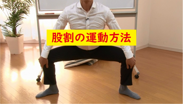 股割の運動術