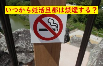 妊活旦那いつから禁煙