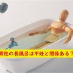 男性の長風呂は不妊と関係ある?