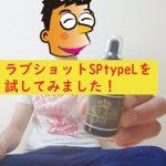 ラブショットSPtypeL