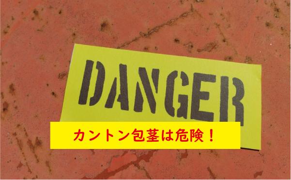 カントン包茎は危険