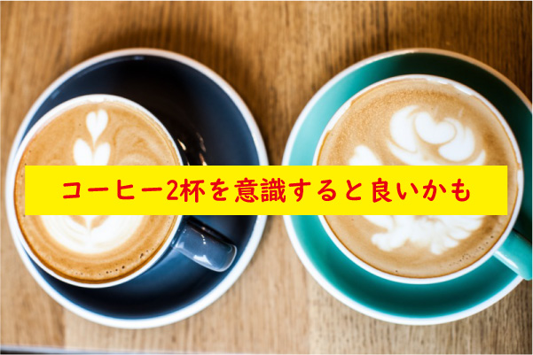 コーヒー2杯を意識する
