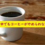 妊活コーヒー
