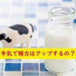 牛乳で精力がアップ