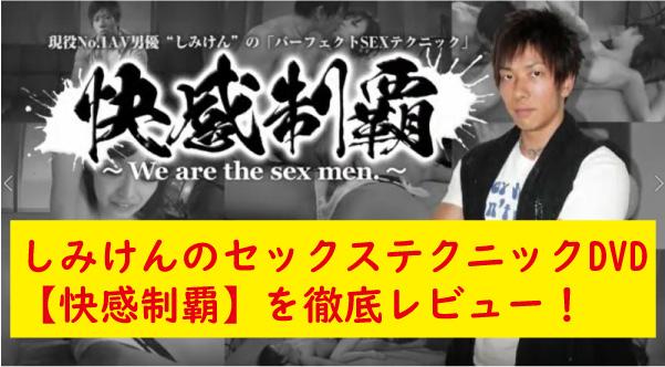 しみけんのセックステクニックDVD【快感制覇】をレビュ